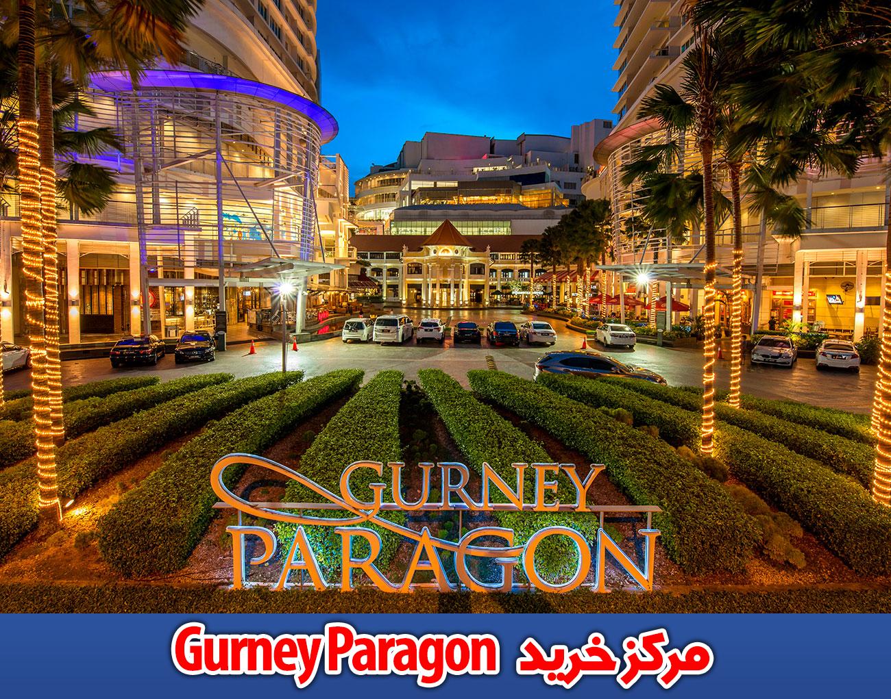 مرکز-خرید-Gurney-Paragon