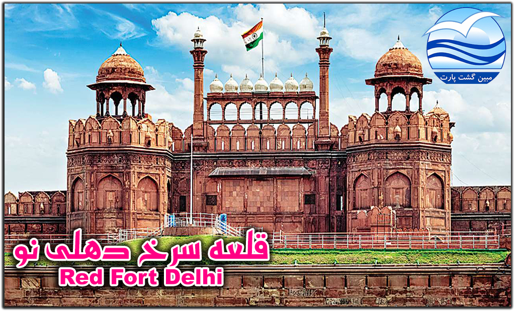 قلعه-سرخ-دهلی-نو-red-fort-delhi