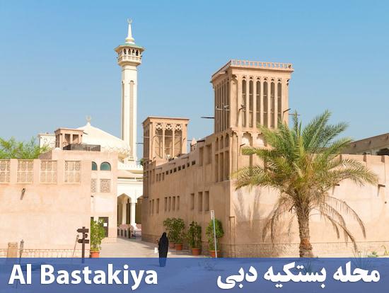 محله-بستکیه-دبی