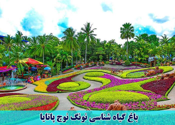 باغ-گیاه-شناسی-نونگ-نوچ-پاتایا