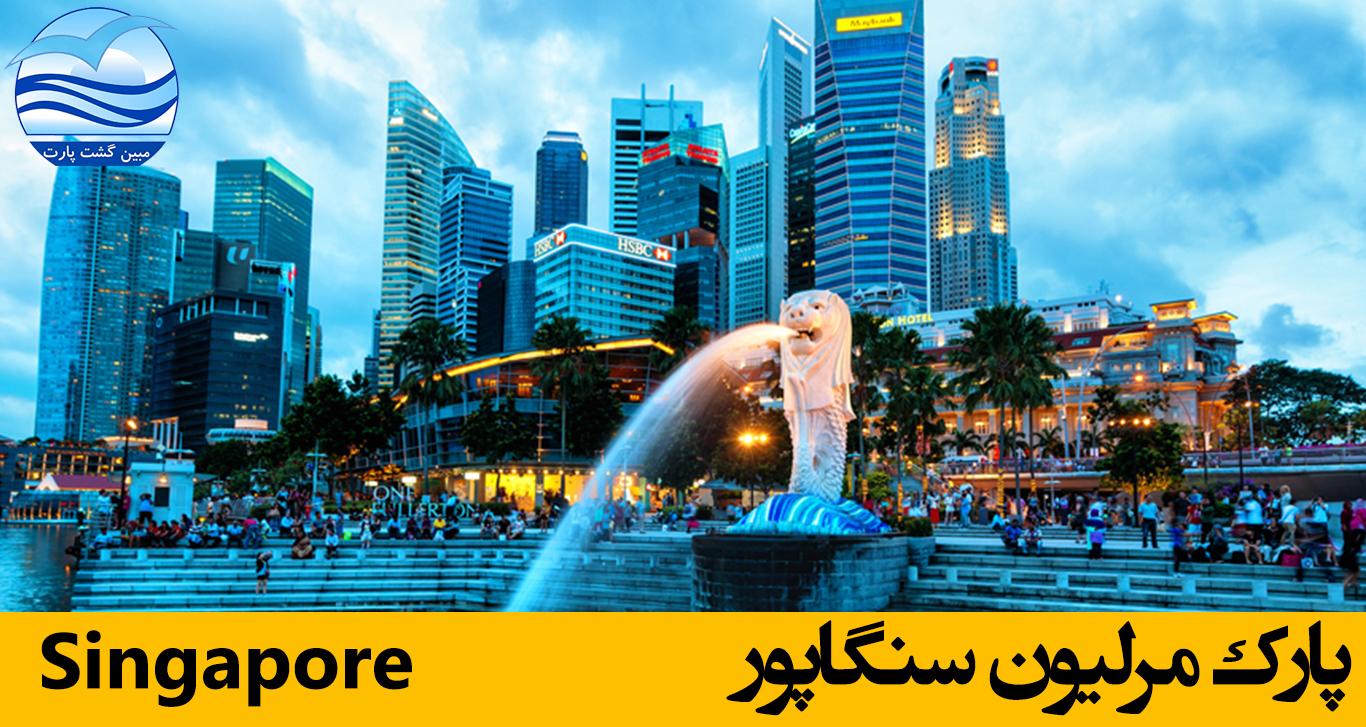پارک-مرلیون-سنگاپور